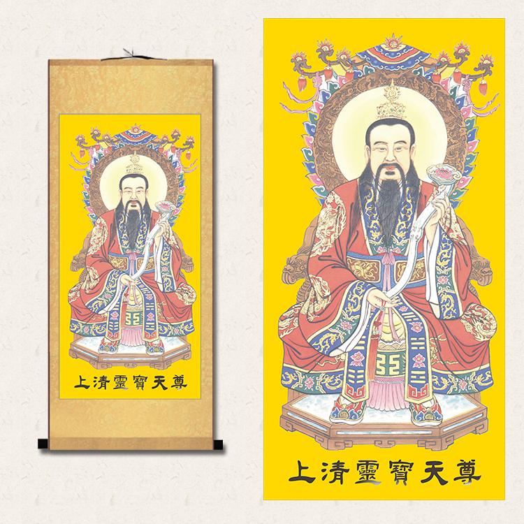 道教三清画像  太上老君道德元始灵宝天尊神像丝绸卷轴装饰画