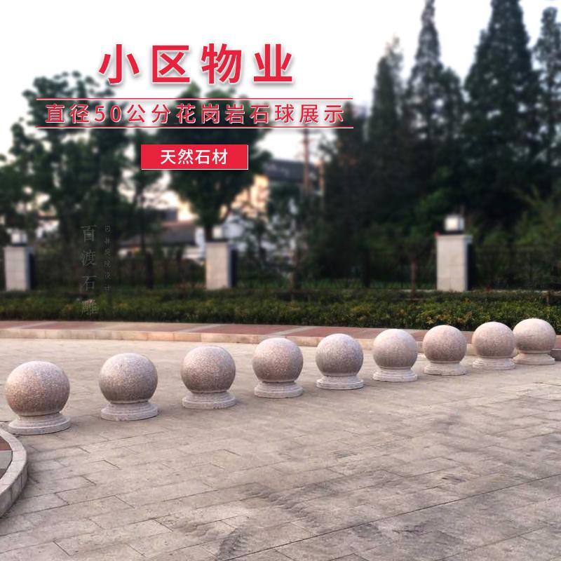 大理石路障石球 圆球石墩子 挡车石球阻车球 石头球学校物业广场