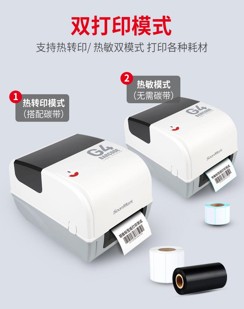 碳带标签条码打印机热转印不干胶服装吊牌洗水唛 G4 索马克 SoonMark
