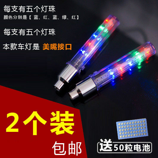 Bicycle valve lamp, car, motorcycle, electric vehicle, valve lamp, mountain bike, colorful hot wheels, equipment accessories