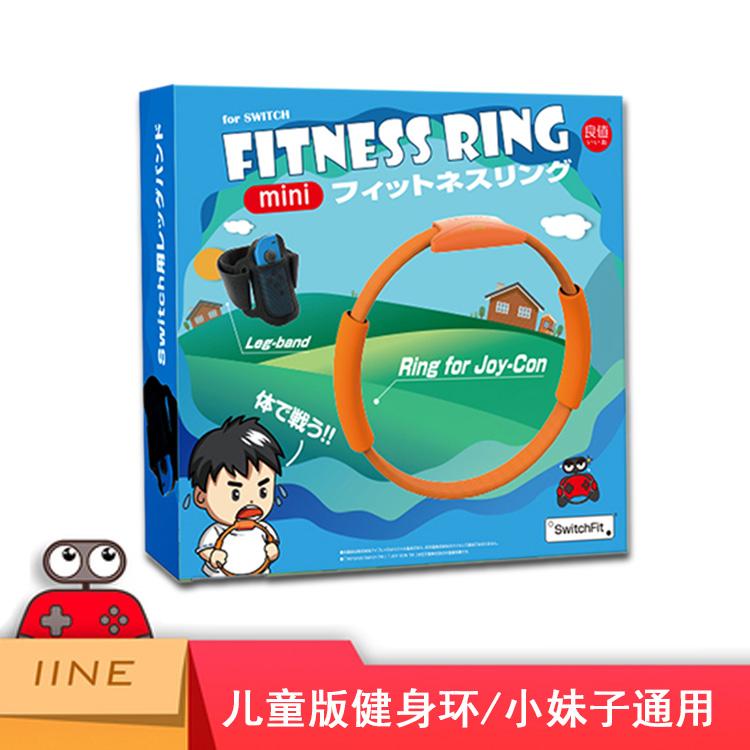 良值 Switch健身環大冒險 國產 兒童迷你NS普拉提圈 腿帶游戲配件