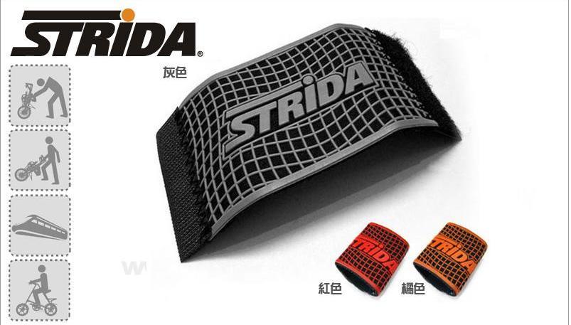 臺灣直送STRIDA速立達保護管套貼不會刮痕車架護桿套保護套共三色