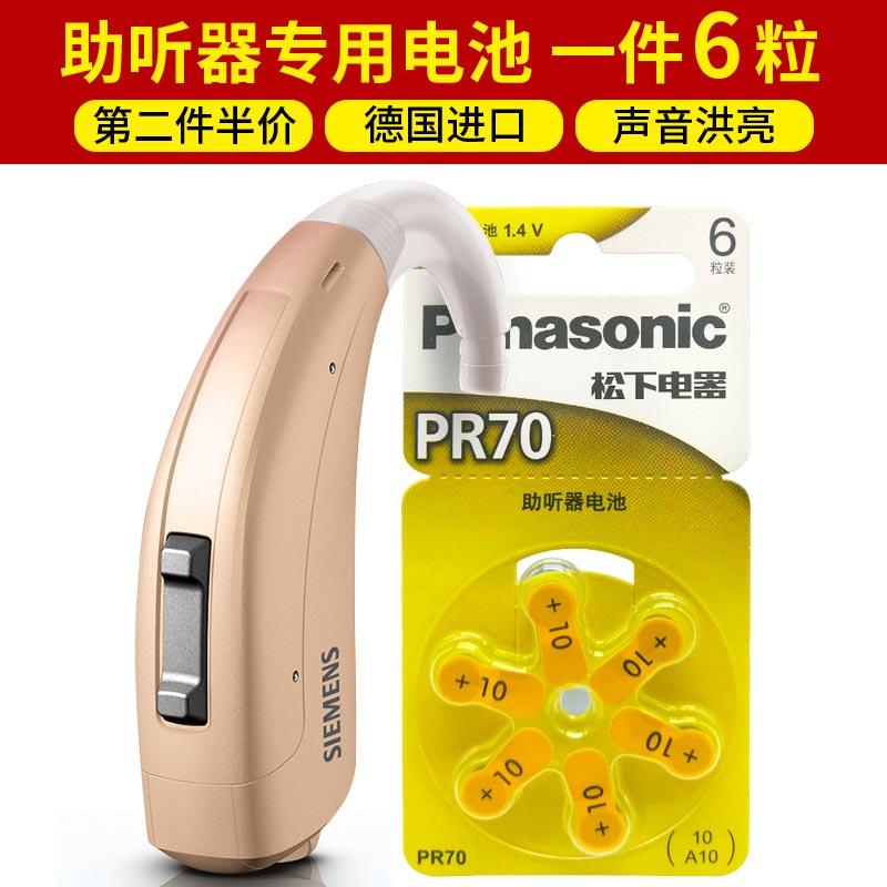 松下A10助聽器電池 PR70進口1.4v鈕釦P10號電子PR536老人耳蝸 原裝10D S10A 歐仕達 奧戈蘭 鋅空氣1.45V專用