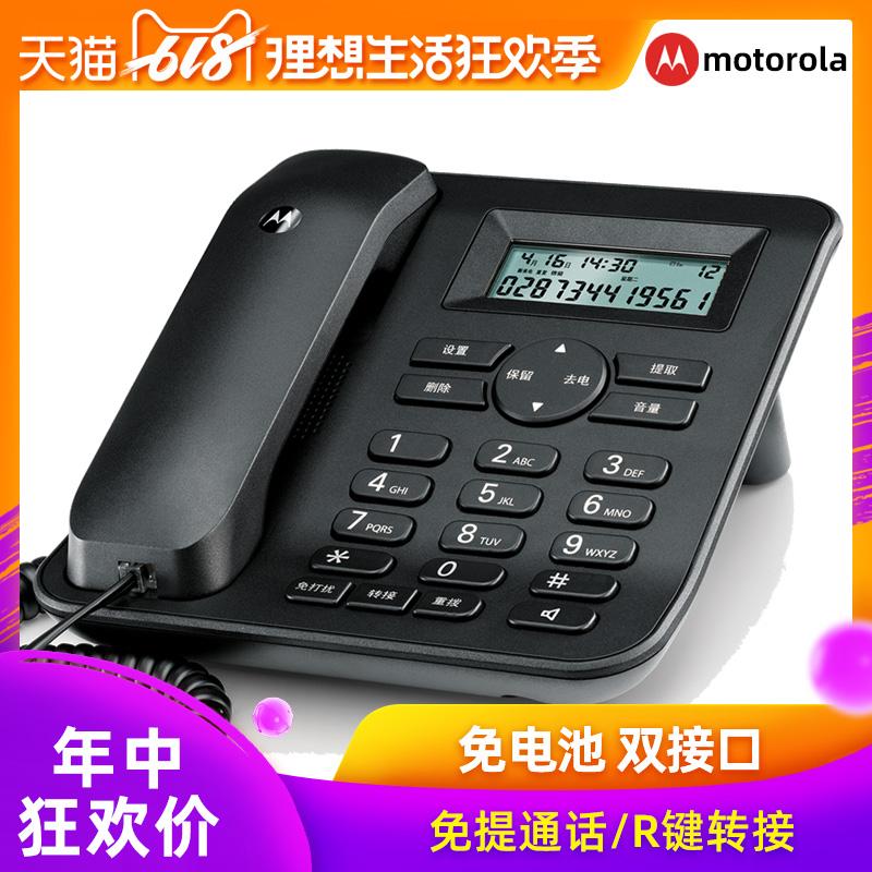 摩托羅拉 CT410C 電話機座機 辦公家用固定電話 擴音通話 免電池