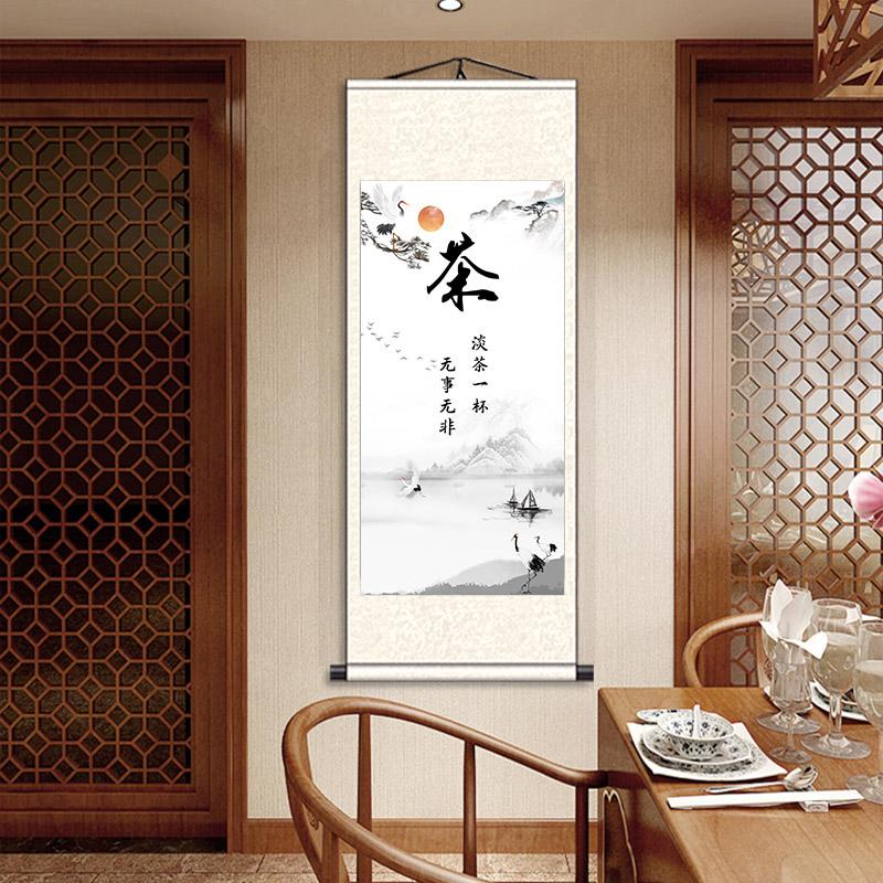 靜禪茶書法忍誠道字畫書房客廳茶室禪意中式復古風卷軸裝飾畫掛畫