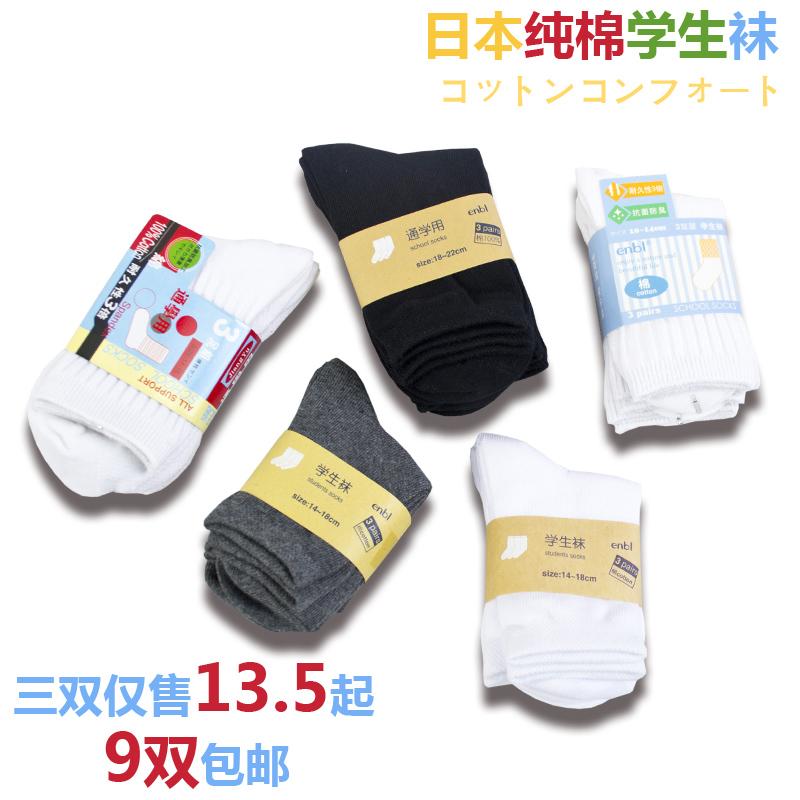 日本兒童春秋純棉白色學生襪子中筒男女童高筒全棉運動襪黑白灰色