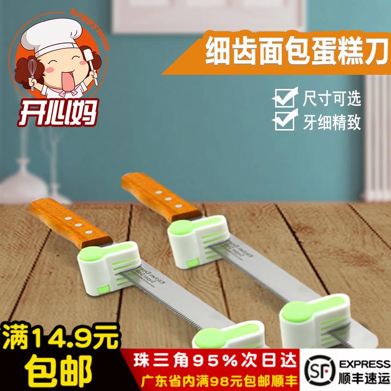 烘焙工具 10寸12寸細齒蛋糕分層刀 不鏽鋼麵包蛋糕切割器鋸齒工具