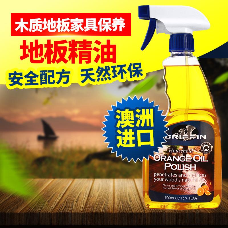 GRIFFIN地板精油蠟天然橙油 紅木傢俱保養護複合實木地板蠟精油