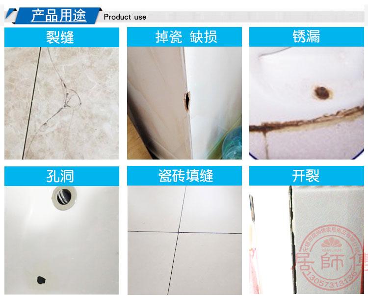 陶瓷瓷砖修补膏开裂坑洞破损修复胶墙地砖厨卫封边防水防霉填缝剂