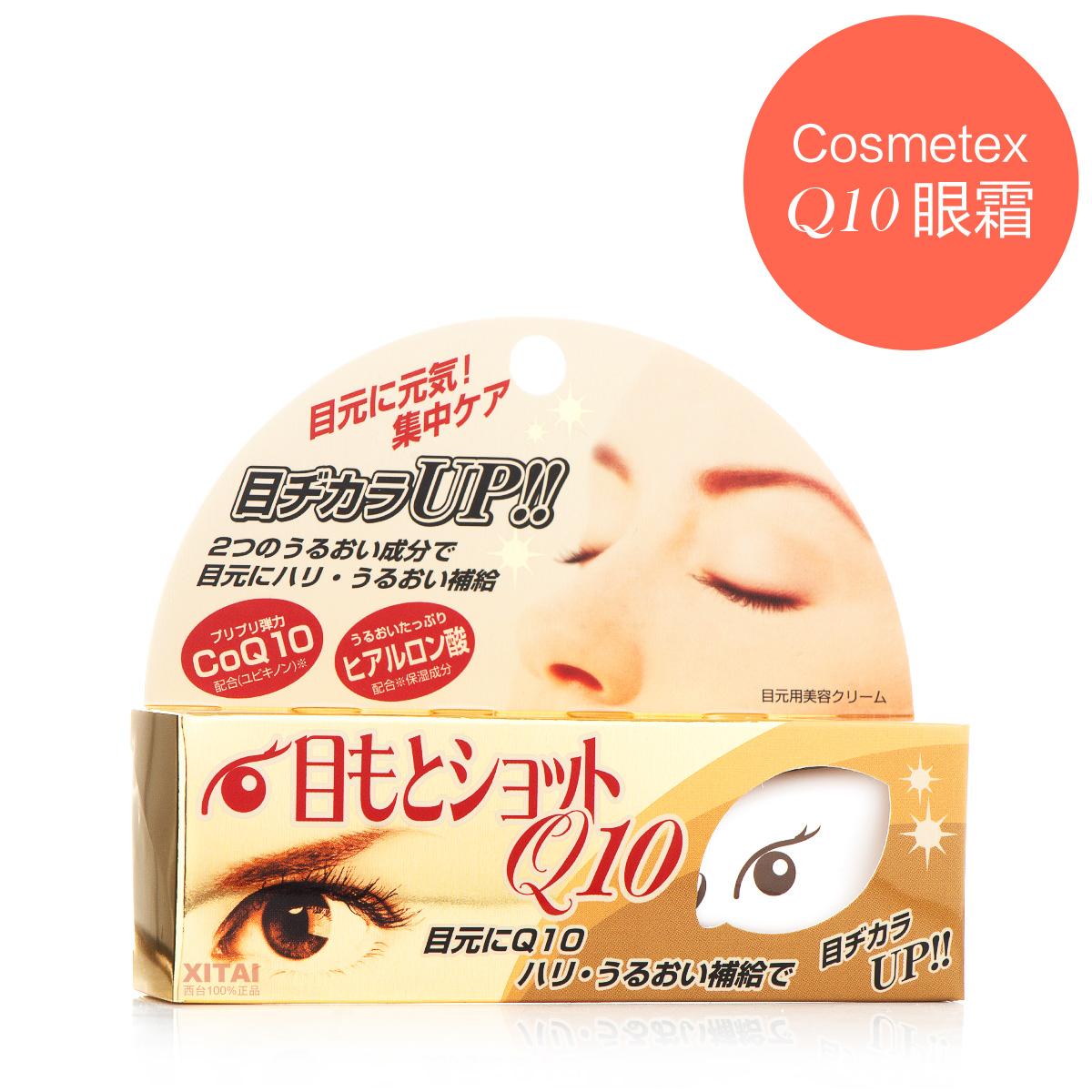 日本目元Cosmetex Q10高保溼眼霜 緊緻提拉修護淡化細紋黑眼圈20g