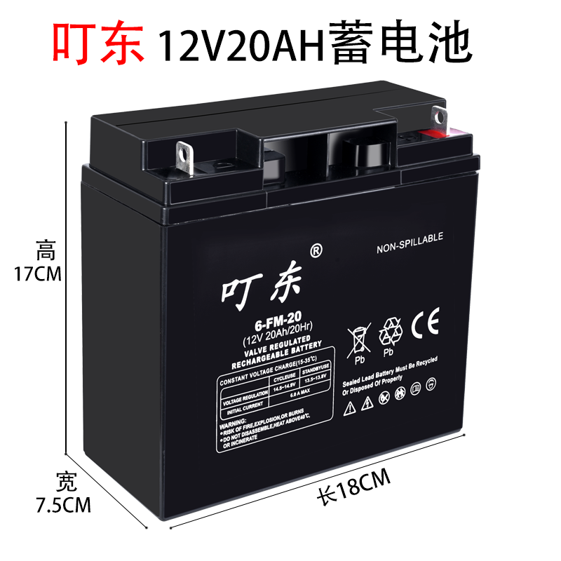 12V20AH蓄电池12伏17ah电瓶UPS太阳能应急直流地摊照明逆变器音响