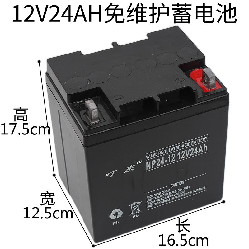 12V24AH免维护蓄电池不间断UPS电源大容量铅酸电瓶太阳能照明电瓶