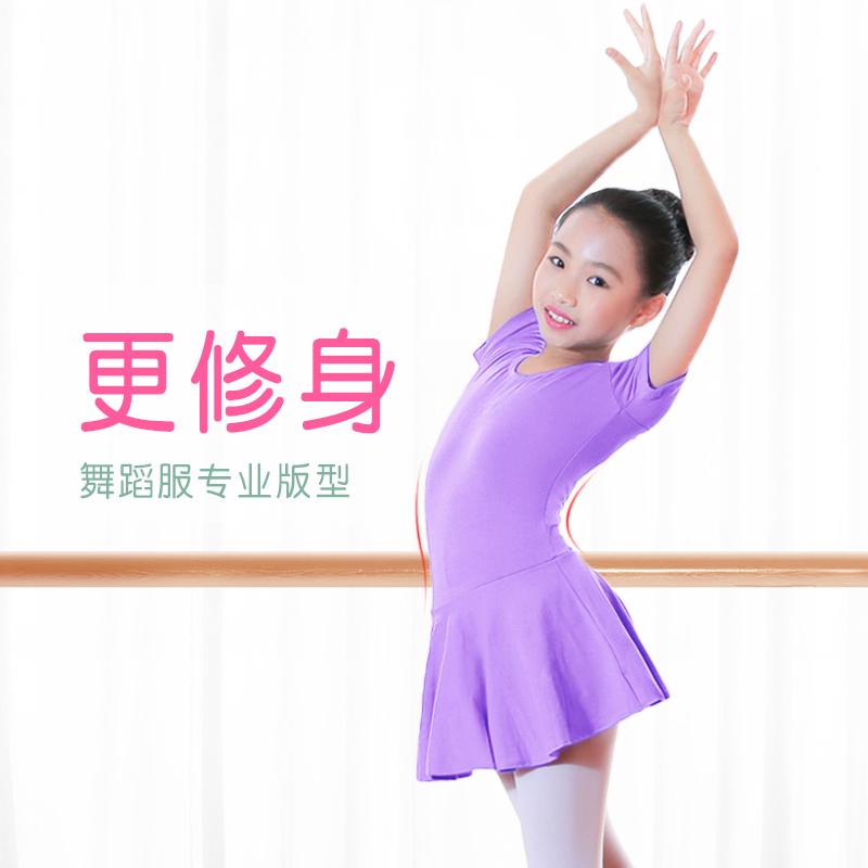 舞蹈服儿童女秋冬女童练功服长袖芭蕾舞裙小女孩跳舞衣中国舞服装