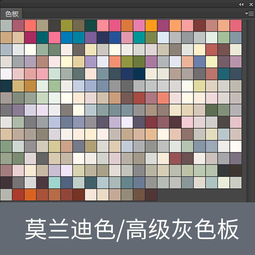 PS+AI色板 一键导入取色莫兰迪色系高级灰色板