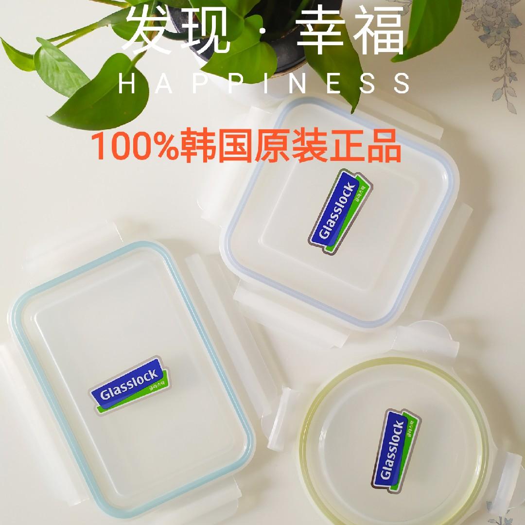 韓國GLASSLOCK保鮮盒蓋子配件塑料食品級便當盒配套蓋子包郵