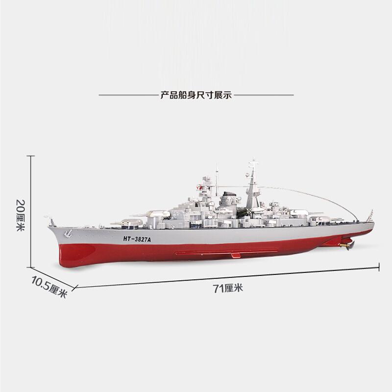 恒泰遥控船超大舰艇 儿童电动玩具船 水上轮船模型游艇赛艇战列舰