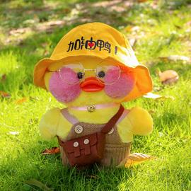 网红配饰鸭子毛绒玩具玩偶公仔可爱小黄鸭生日新年礼物娃娃送女生