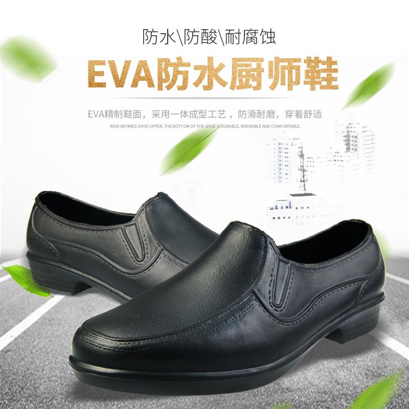 足迹春秋男女款EVA雨鞋厨师鞋防水鞋轻便防滑鞋水鞋防皮鞋厨房鞋