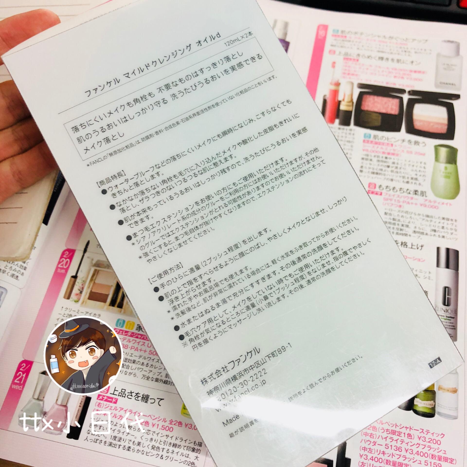 特惠装 2 120ml 孕敏可用 纯化纳米净化卸妆油 FANCL 现货 日本