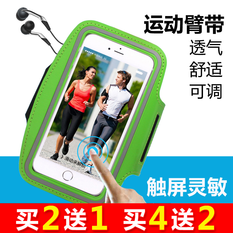 運動手機袋旅遊跑步臂袋健身運動手機包套臂包三星蘋果小米華為