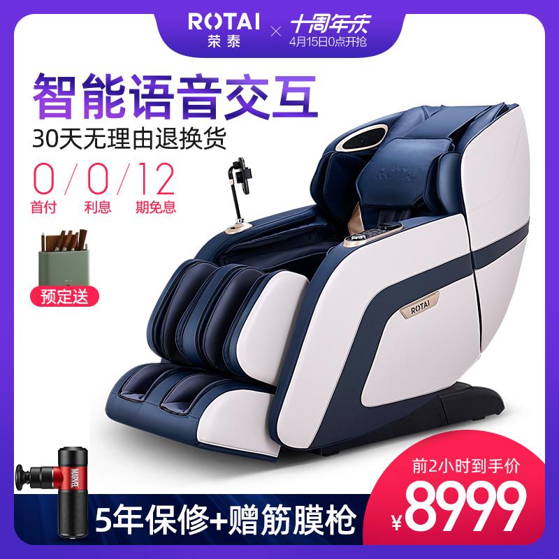 荣泰RT6810S按摩椅