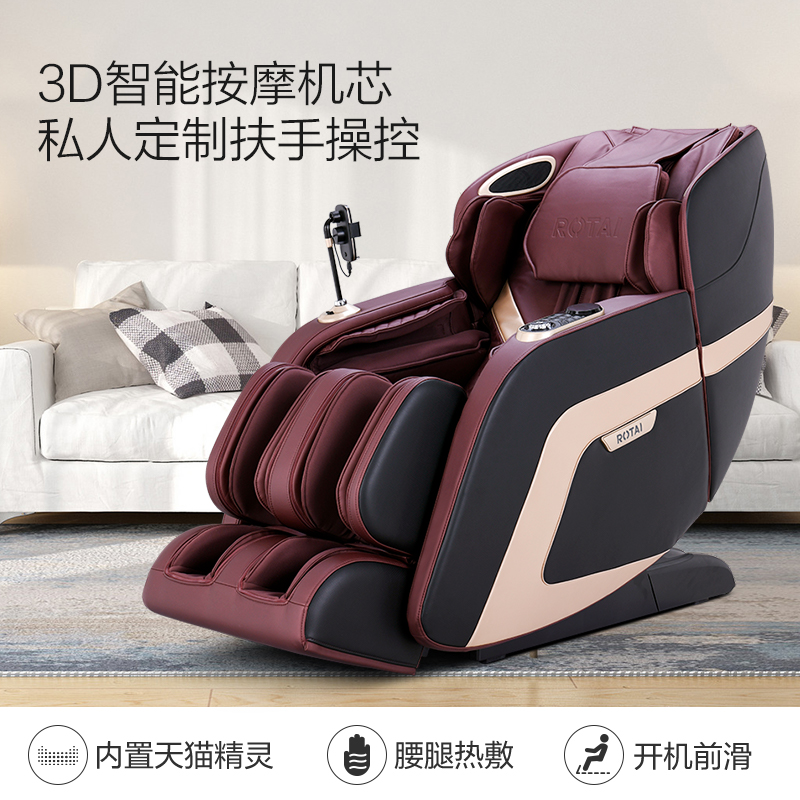 荣泰RT6810S按摩椅家用全身全自动按摩多功能智能电动太空豪华舱