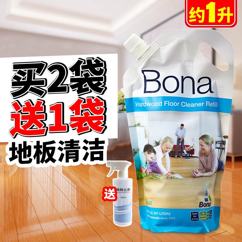 博納Bona木地板清潔劑複合地板清洗液去汙劑拖地液地板清潔液家用