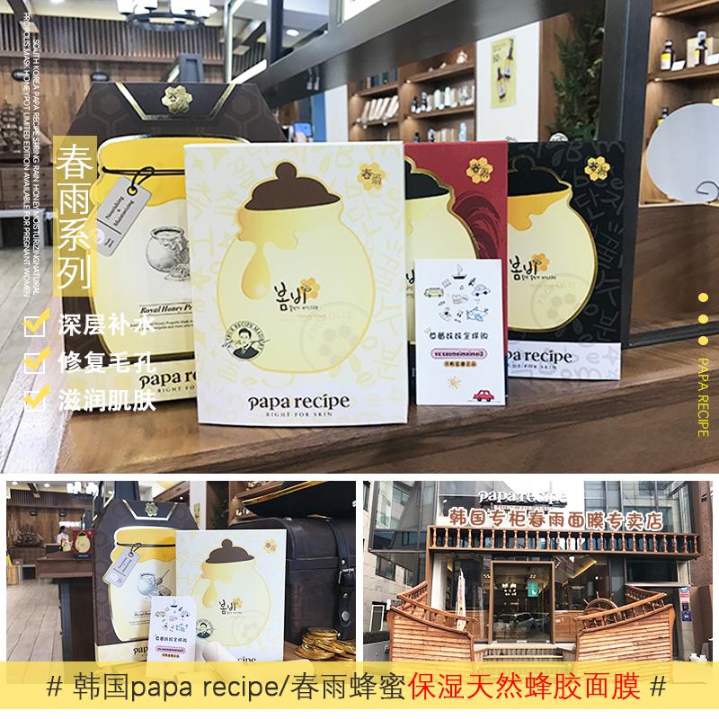 韓國papa recipe春雨蜂蜜保溼天然蜂膠面膜蜜罐限量版 孕婦可用