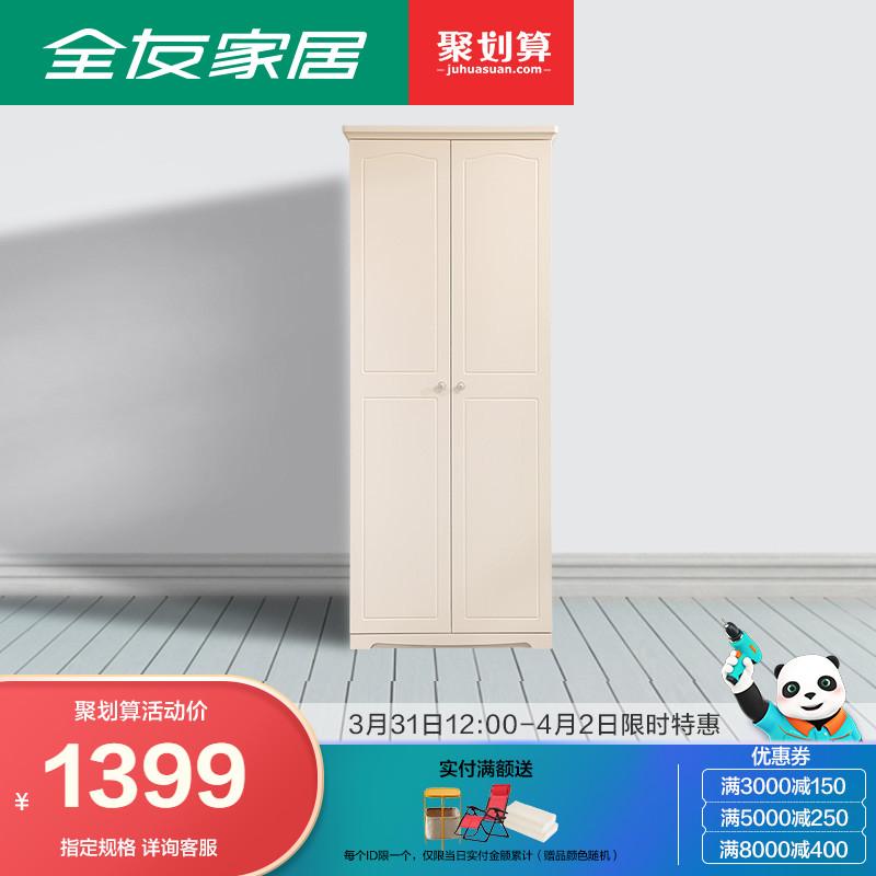 全友家居韓式小衣櫃青少年衣櫥臥室小戶型二門三門四門衣櫃121106