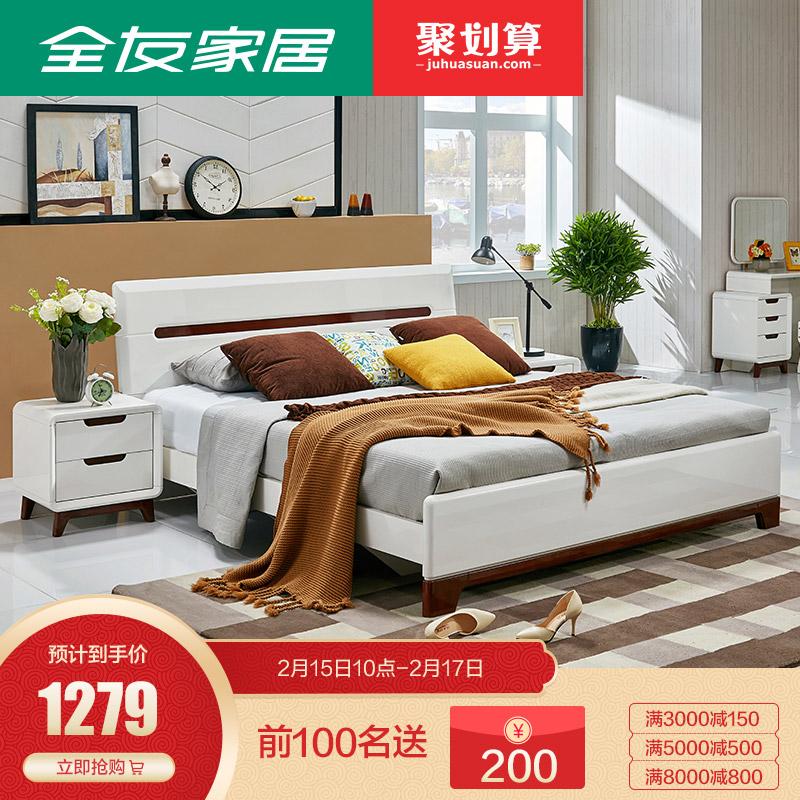 全友傢俬雙人床1.8米1.5米北歐床主臥傢俱小戶型高箱白色121802
