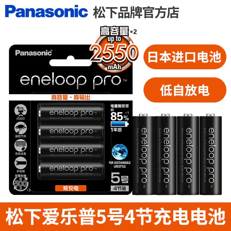 松下愛樂普eneloop高容量相機閃光燈KTV無線話筒麥克風五號AA日本進口5號可充電電池 1.2V電池7號通用充電器