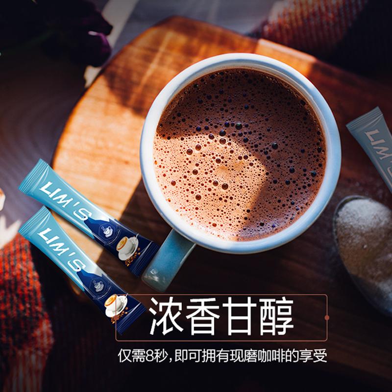马来西亚进口,LIMS零涩 蓝山风味速溶三合一咖啡 40条 640g