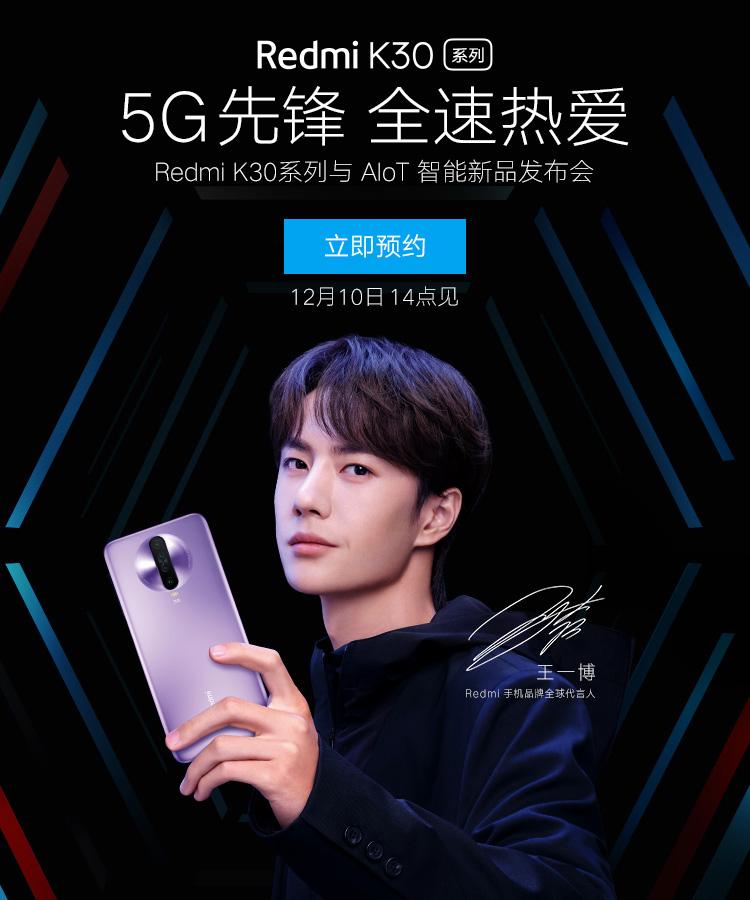 10 米 5G 非 9pro 尊享版小米 K20pro 手机系列新品小米官方旗舰店红米 K30 Redmi 小米 Xiaomi 爆款新品收藏加购
