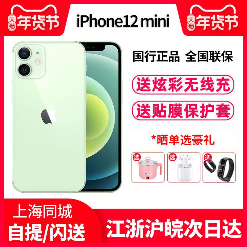 iPhone 5g 12 新品苹果 iPhone12 手机国行正品官方天猫店 5G mini 12 iPhone 苹果 Apple 新品 豪礼选送