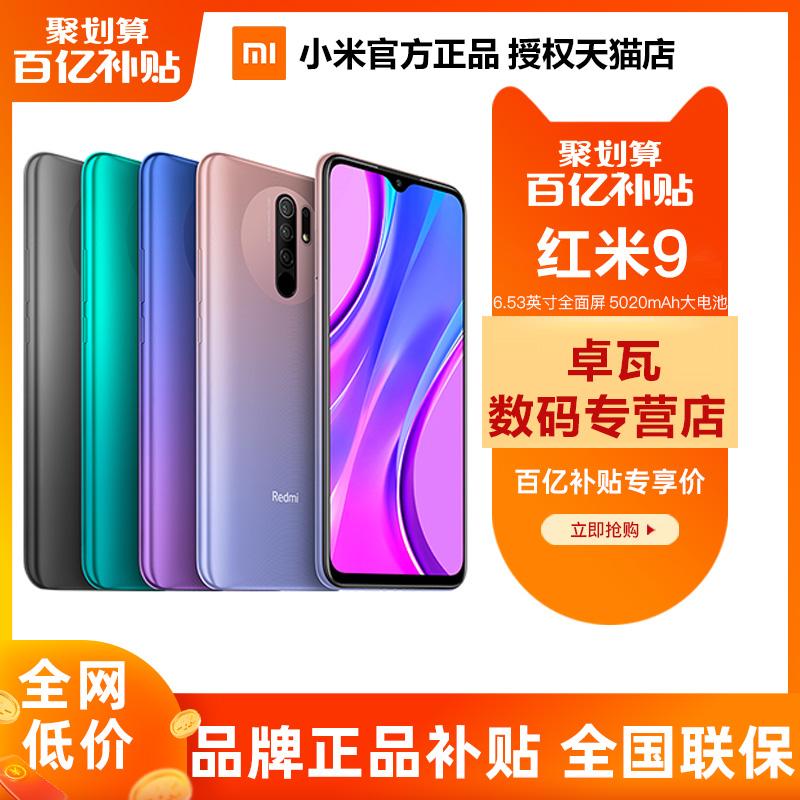 redmi9a 大电量大屏游戏备用老人 5020mAh 新品手机官方旗舰店官网正品 9 红米 小米 Xiaomi 限时直降 新品上市