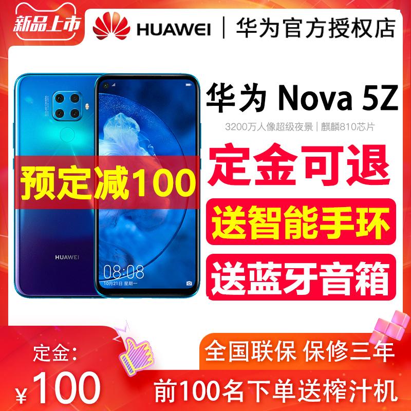 30 mate 华为 9plus 9 全网通畅想 5g 手机官方旗舰店正品直降价 nova5 华为 5z nova 华为 Huawei 元 100 预定减