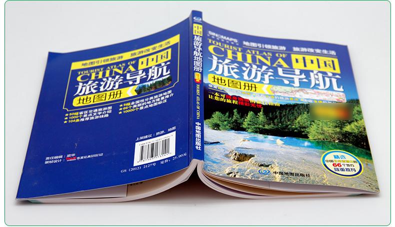 年新版 2018 旅行指南 一本可随身携带 个地方隆重推荐 66 精选中国值得去 旅游改变生活 地图引领旅游 中国旅游导航地图册 全新版