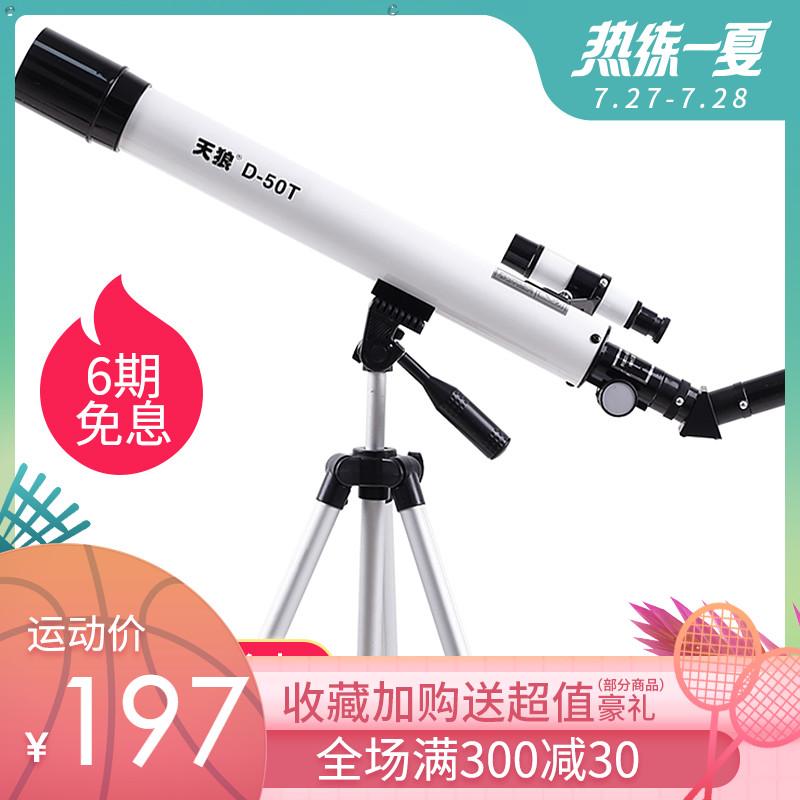 天狼D-50T折射天文望遠鏡專業觀天高清高倍學生兒童孩子生日禮物