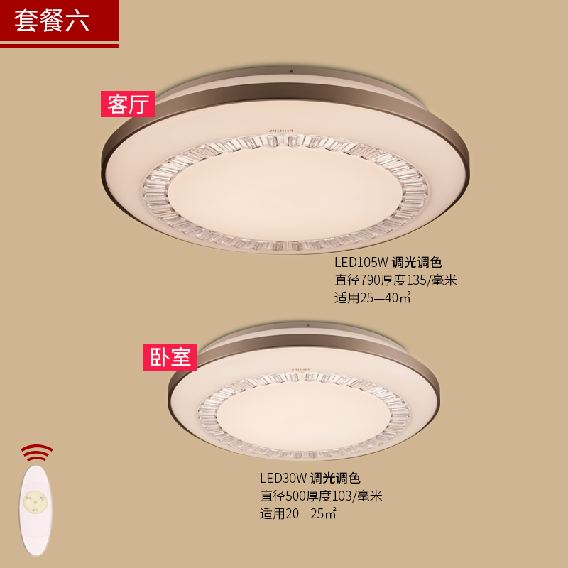 飞利浦LED吸顶灯水晶大客厅灯简约现代三室两厅组合套餐 成套灯具
