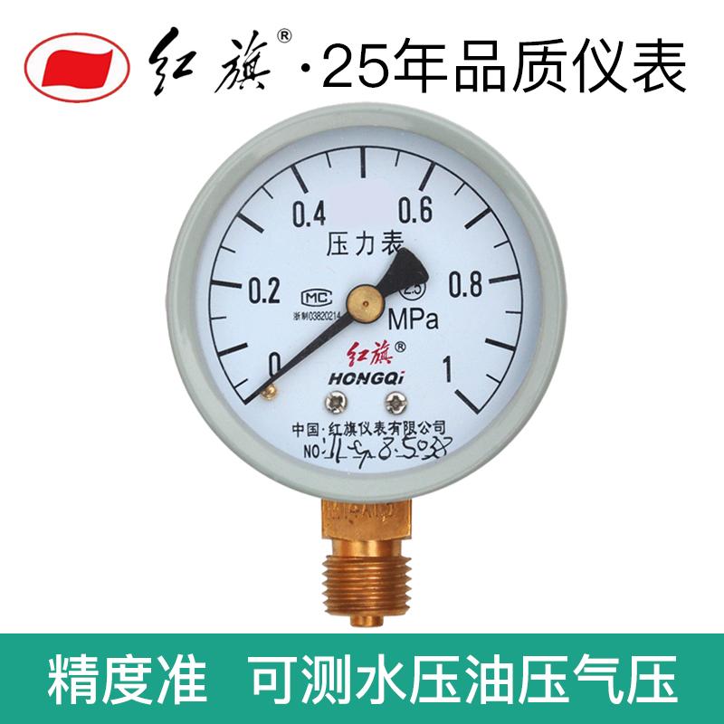 正品红旗Y-60径向压力表 0-1.6mpa气压水压高精度空调机压表