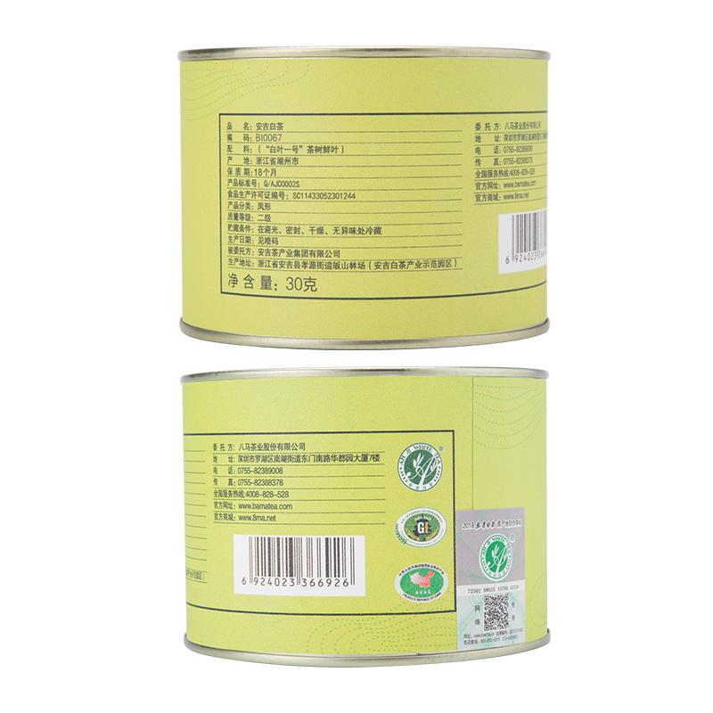 克 30 散装罐装 极白安吉白茶正宗珍稀 新茶绿茶 2018 八马茶叶