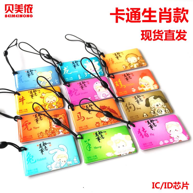 滴胶卡IC卡/ID卡复旦钥匙扣指纹锁电梯卡门禁卡异形卡定制印刷