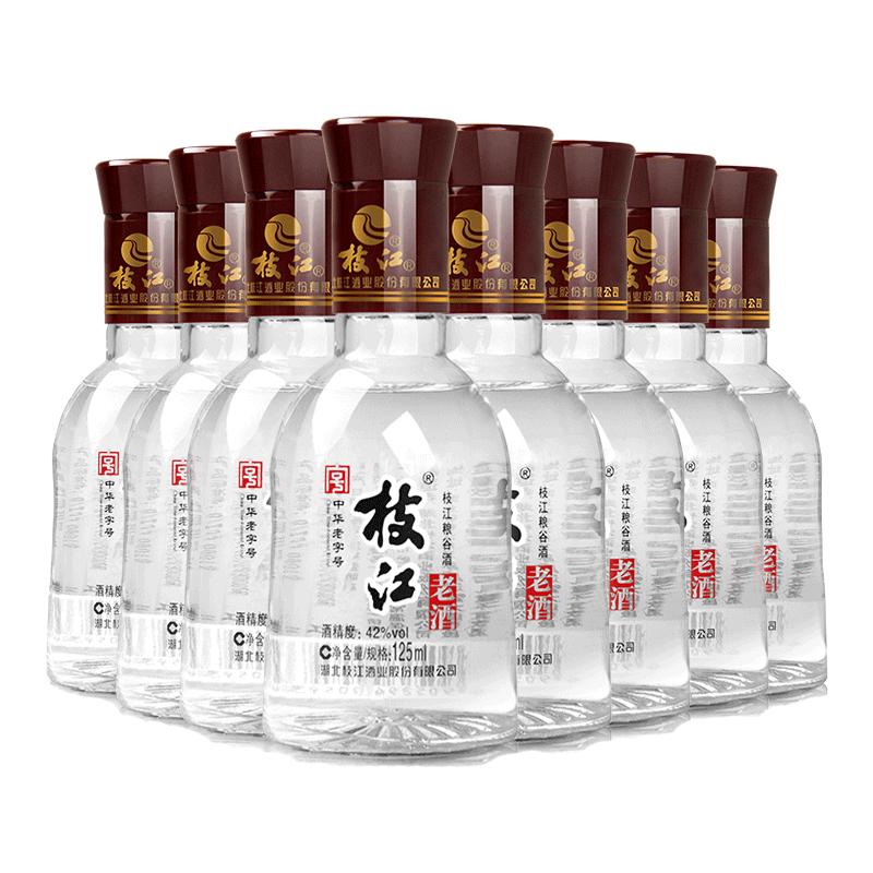 42度枝江老酒125ml*8瓶整箱小瓶装口粮酒自饮好酒 (¥45)