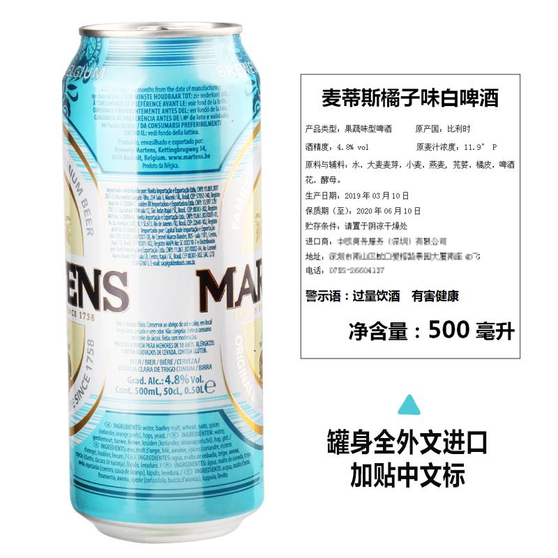 500ml 比利时进口麦蒂斯白啤酒果香啤酒 橘子味白啤酒 原装进口