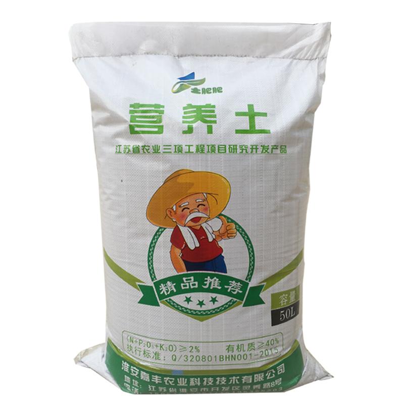 花土营养土通用型包邮花肥料家用养花种菜专用多肉土种植盆栽土壤
