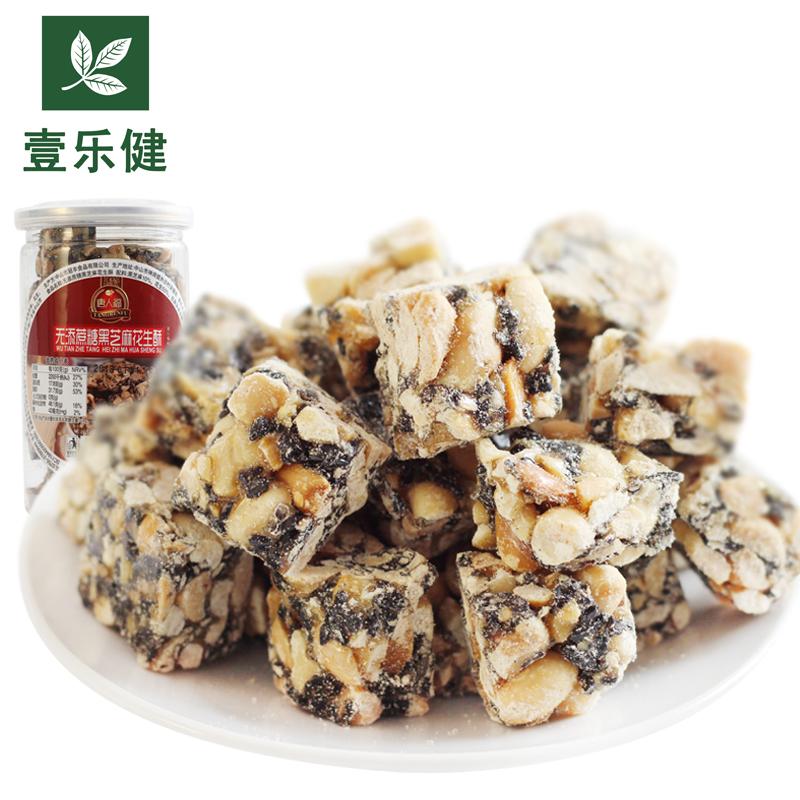 唐人福黑芝麻花生酥无糖精食品糖饼尿人零食木糖醇糕点中老年糖果