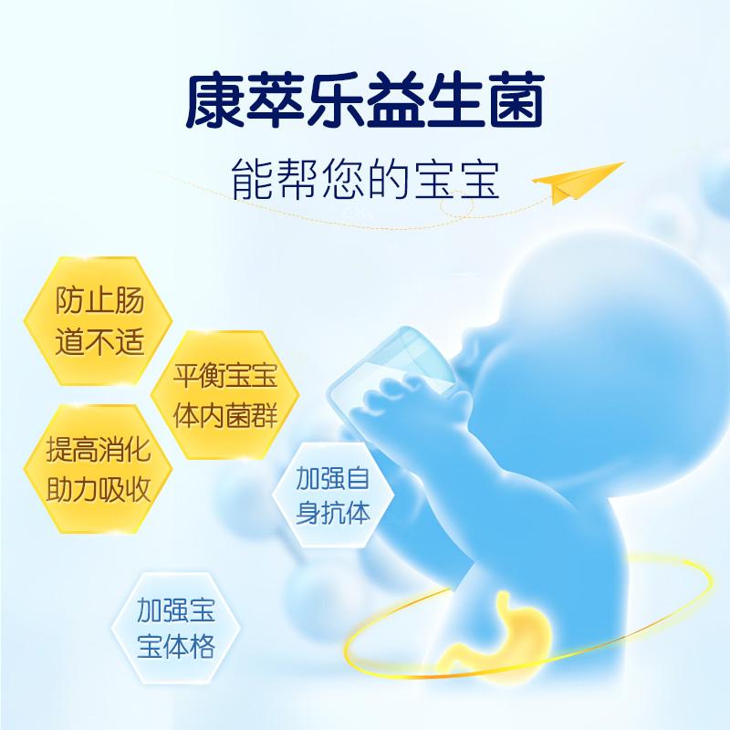 美国进口culturelle康萃乐婴幼儿童宝宝益生菌康翠益生菌粉崔玉涛