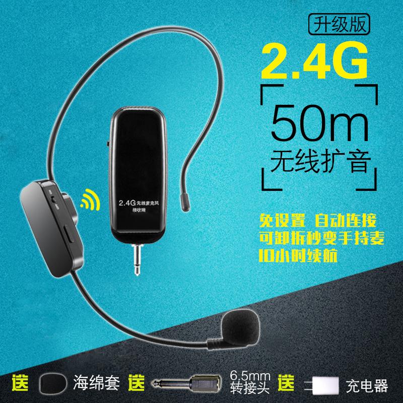 2.4G無線麥克風教學擴音器調音台移動音箱響耳麥年會舞臺頭戴話筒