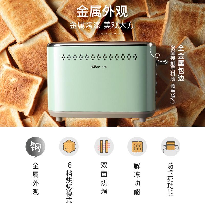 小熊烤面包机家用片多功能早餐机小型多士炉压迷你全自动土吐司机