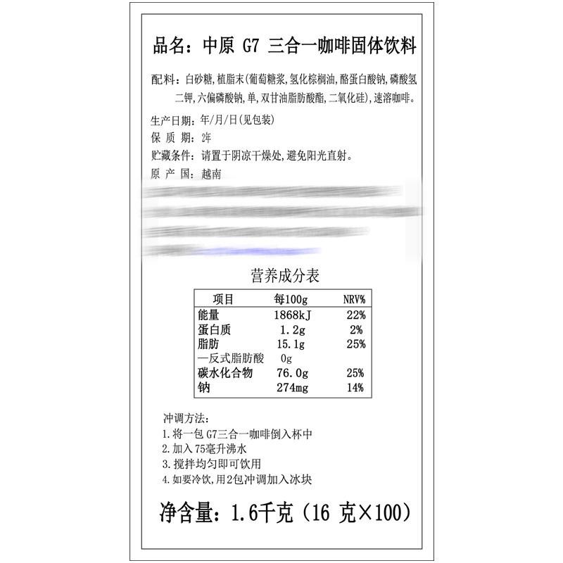 越南中原g7咖啡正品进口三合一咖啡粉原味100条咖啡速溶提神 学生